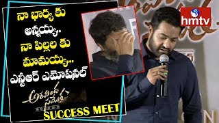 NTR Emotional Speech at Aravina Sametha Success Meet  | hmtv