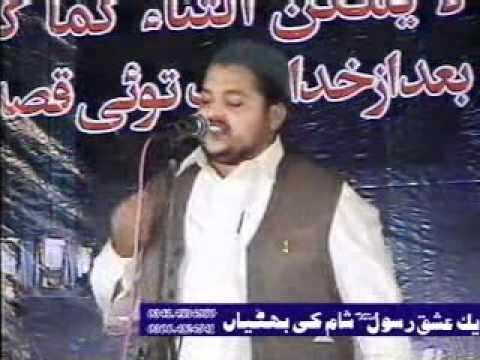 Zaheer Abbas Afridi Naat Naseeban Waliyan video