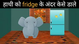 5 मजेदार पहेलियां || Riddles in hindi || Logical Mind ||