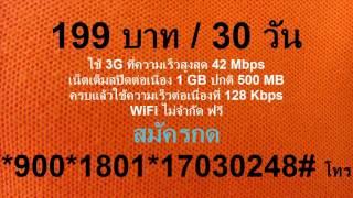 เน็ตทรู 3G  By ATC Videos
