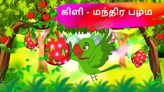கிளி - மந்திர பழம்-Magical Fruit |Bedtime Stories for kids | Tamil Fairy Tales | Tamil Moral Stories