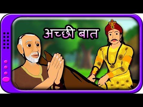 Achi baat - Hindi Story for children | Panchatantra Kahaniya | moral short stories for kids thumbnail