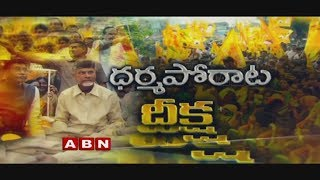 CM Chandrababu Day-Long 12 Hour Fast | Minister Narayana About Centre's Injustice To AP | ABN