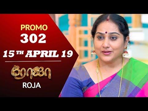 Roja Promo 15-04-2019 Sun Tv Serial Online
