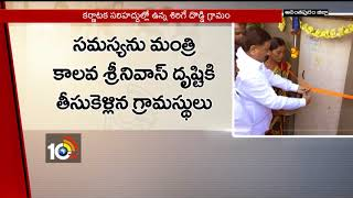 TDP Minister Kalva Srinivas Inauguration Latrine | Anantapur | AP