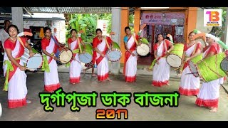 download lagu Durga Puja Spl Dhak Dance  2017  Durgapuja gratis