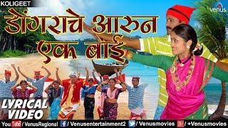 डाेंगराचे आरुन एक बाई | Dongrache Aarun Ek Bai Lyrical | Superhit Marathi Koligeet 2018