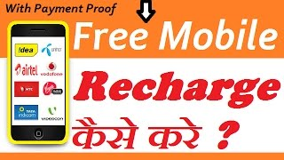 How To Get Free Mobile Recharge ? Free Mein Mobile Recharge Kaise Kre ? { HINDI }