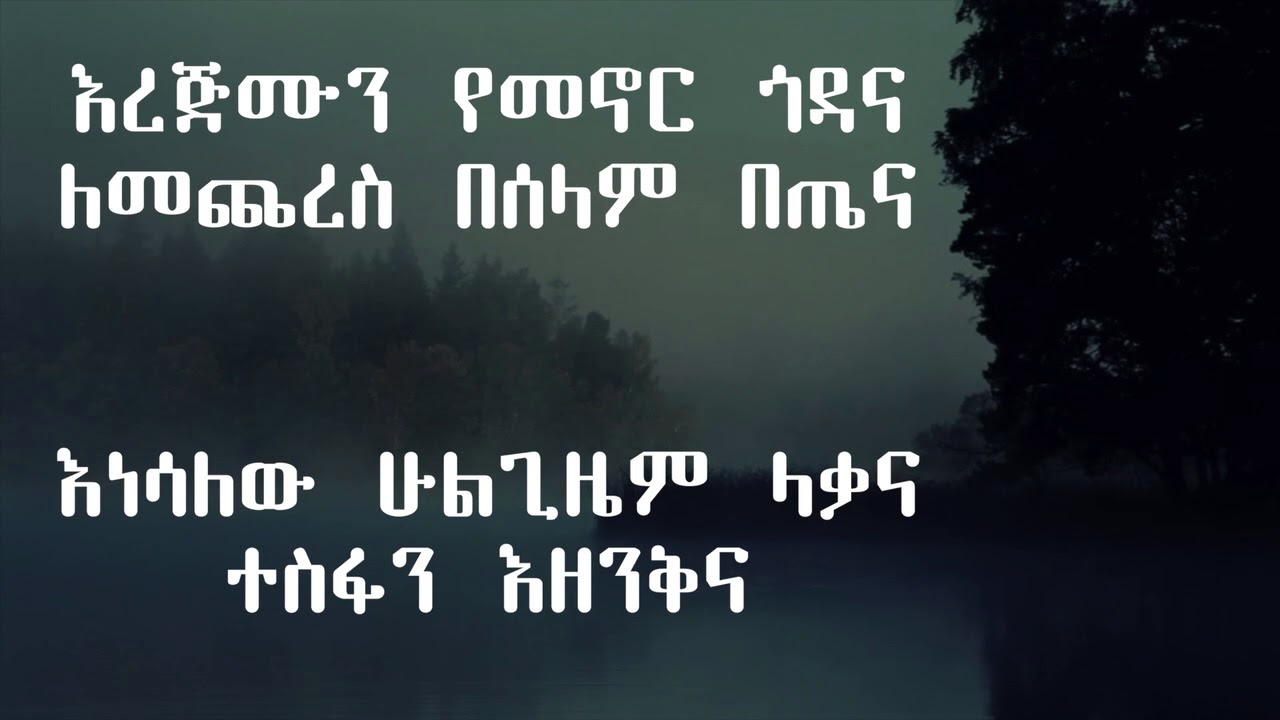 Bezawork Asfaw - Lemenor ለመኖር (Amharic With Lyrics)