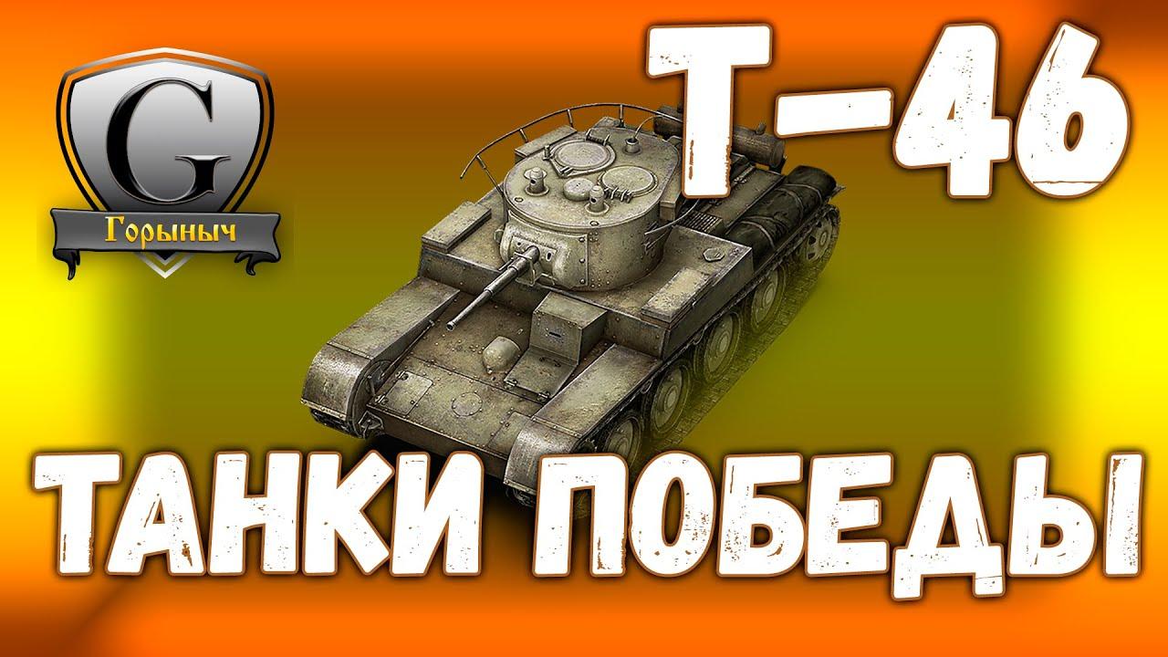 Как в танках сделать элитный танк