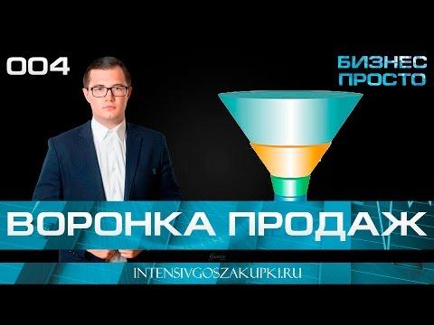 Воронка продаж - Бизнес Просто от Валерия Овечкина