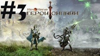 Прохождение меч и магия герои онлайн