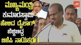 CM Kumaraswamy Political Dialogue | Karnataka Politics | BJP | Congress | YOYO TV Kannada News