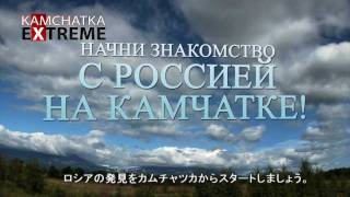 カムチャッカ. Presentation Of Kamchatka. Камчатка. Презентация Камчатски с японскими субтитрами.
