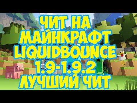 скачать liquidbounce для майнкрафт 1.10