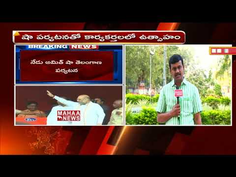 BJP President Amit Shah Election Campaign Schedule Fix | Mahaa News