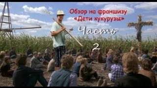 Дети кукурузы / Children of The Corn ● ОБЗОР ФРАНШИЗЫ ● Часть 2