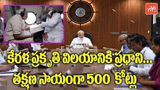 PM Modi Announces Rs 500 Cr Relief Fund   Conducts Aerial Survey of Affected Areas