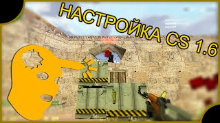 НАСТРОЙКА COUNTER-STRIKE 1.6