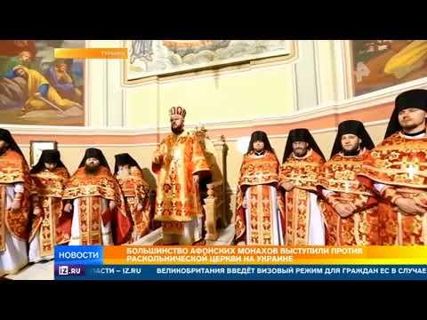 Монахи Афона отказались участвовать в интронизации главы новой церкви Украины