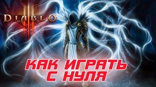 как играть в Diablo 3 с нуля