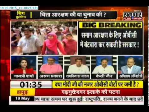 UP/UK : Big Bulletin With Amitabh Agnihotri [19/05/2015]