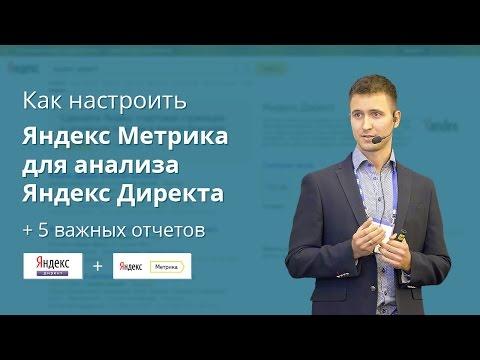 [2017] Как настроить Яндекс Метрику для Яндекс Директа + 5 важных отчетов