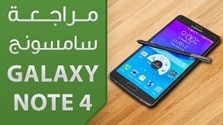 مراجعة و استعراض شامل لهاتف سامسونج Galaxy Note 4