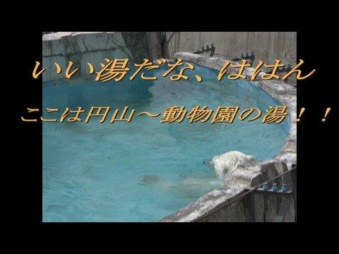 秘湯円山温泉