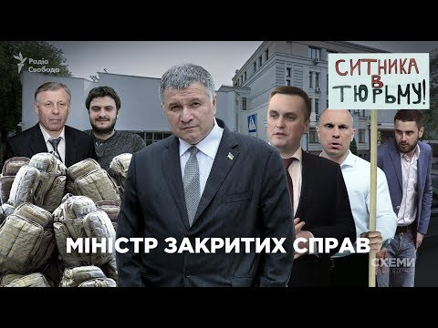 Арсен Аваков. Мнстр закритих справ СХЕМИ181