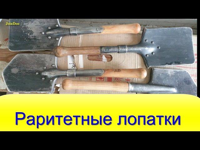 Раритетные малые пехотные лопаты прошлого века ( линнемановс.