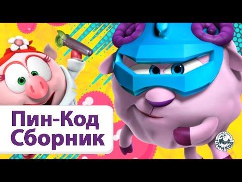 Сборник №1 ТОП- 10 серий - Смешарики. ПИН - код | Познавательные мультфильмы