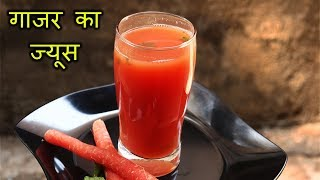 ५ मिनट मैं बनाये गाजर का जूस I Weight loss drink Carrot Juice in hindi I Weight loss recipe in hindi