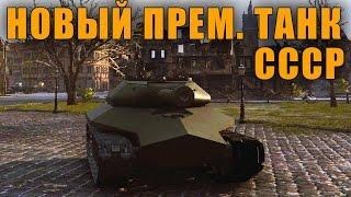 НОВЫЙ ХОРОШИЙ ПРЕМ ТАНК СССР - Объект 252У [World of Tanks]
