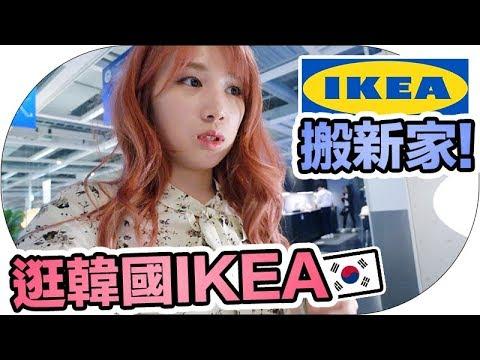 [Vlog] 搬家去IKEA看傢俱!猜我買了多少東西回家?  Mira 咪拉