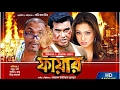 u0995u09b7u09cdu099f l Kosto l Bangla Movie Fire Song l Manna l Binodon Box Mp3