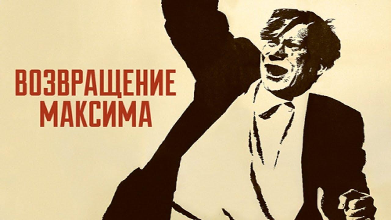 Возвращение Максима 1937 (Фильм возвращение Максима смотреть онлайн)