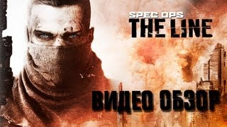 Sorcastic Show - Обзор Spec Ops:The Line