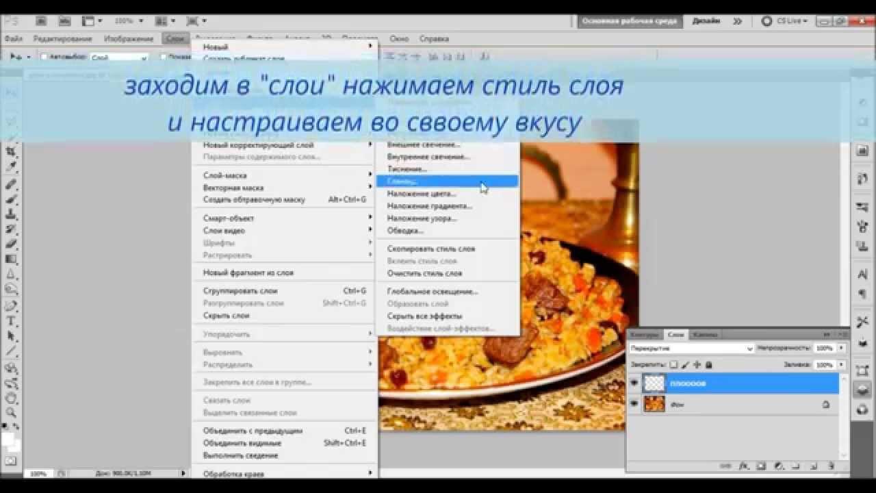 Как шрифт сделать прозрачным фотошоп