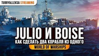✔️ Nueve de Julio и Boise ⚓ Как сделать 2 корабля из одного World of Warships