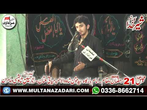 Zakir Bilal Haider Khawaja I Majlis 21 Ramzan 2019 I ImamBargah Syed Momin Shah Shia Miani Multan