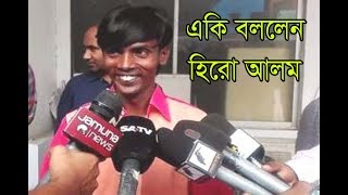 Hiro Alam | Bangla News today 15 November 2018 | একি বললেল হিরো আলম