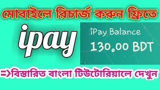 iPay apps Bangla tutorial    20Tk to UnlimiTed free mobile recharge app   mobile recharge hack 2017