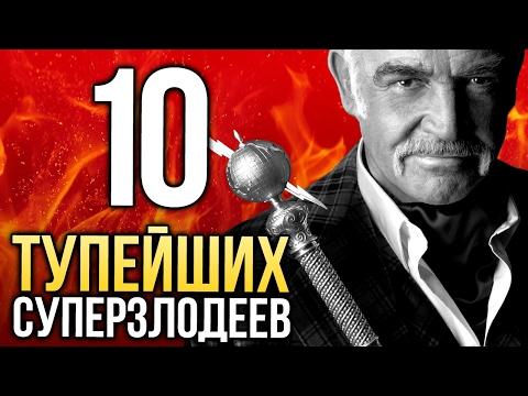 ТОП-10 ТУПЕЙШИХ суперзлодеев