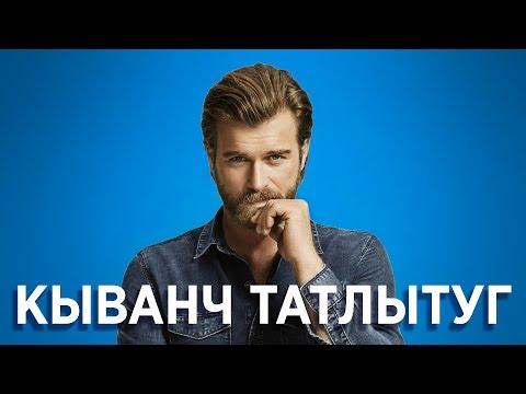 КЫВАНЧ ТАТЛЫТУГ. Известные турецкие актеры. Биография, личная жизнь, интересные факты