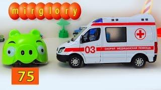 Машинки мультфильм - Город машинок 75 серия: Скорая помощь и хрюшка. Развивающие мультики mirglory