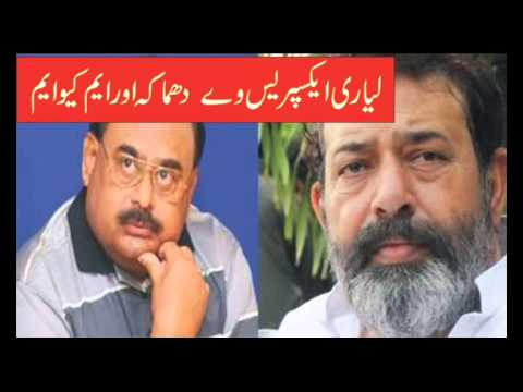 SP CID Chaudhary Aslam and MQM Altaf Hussain کھریاں کھریاں