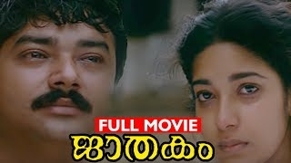 Jathakam Malayalam Full Movies | Super Hit Romantic Comedy Thriller | Jayaram | Shari,