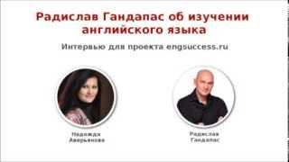 Радислав Гандапас об изучении английского языка