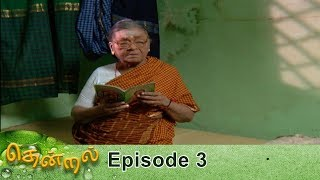 Thendral Episode 3, 12/12/2018 #VikatanPrimeTime